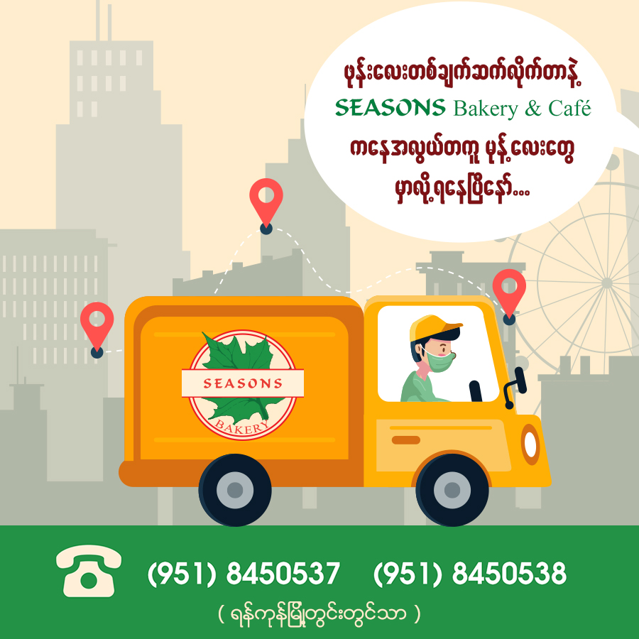 Online Delivery Service